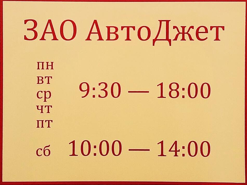 Магазин работает понедельник – четверг 9.30 – 18.00 пятница до 17.30 суббота 10.00 – 14.00.